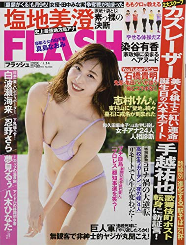 FLASH (フラッシュ) 2020年 7/14 号 [雑誌]