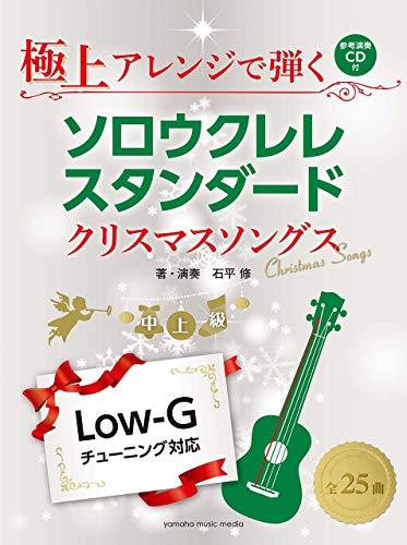 極上アレンジで弾くソロウクレレ・スタンダード クリスマスソングス【CD付】