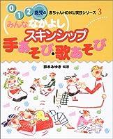 みんななかよしスキンシップ手あそび・歌あそび (0・1・2歳児の赤ちゃんHOIKU実技シリーズ)