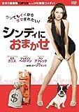 シンディにおまかせ[DVD]