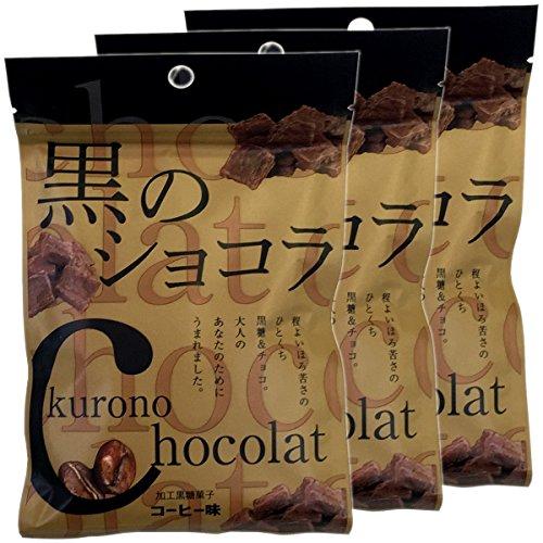 【沖縄県産黒糖使用】黒のショコラ コーヒー味 40g×3袋セット 巣鴨のお茶屋さん 山年園