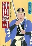 沖田総司 新選組きっての天才剣士 (PHP文庫)