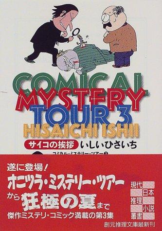 コミカル・ミステリー・ツアー (3) サイコの挨拶  創元推理文庫