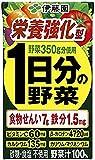 伊藤園 栄養強化型 1日分の野菜 125ml紙パック 24本入 (野菜ジュース)