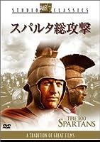 スパルタ総攻撃 [DVD]