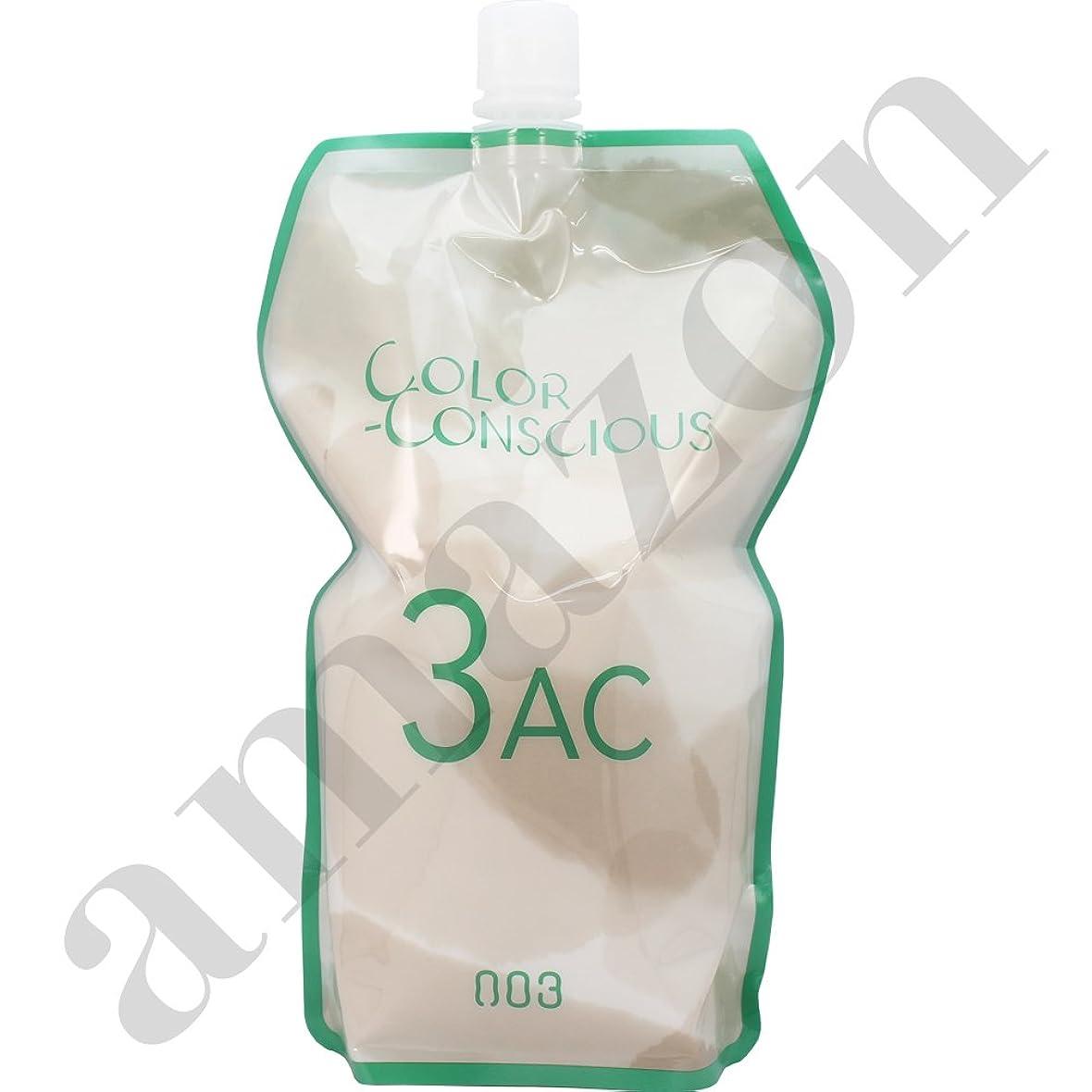 誘発する土器コード【ナンバースリー】カラーコンシャス (2剤) OX3.0 AC 1200ml