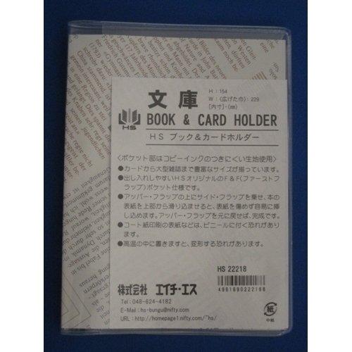 hs ブック カード ホルダ 文庫 中