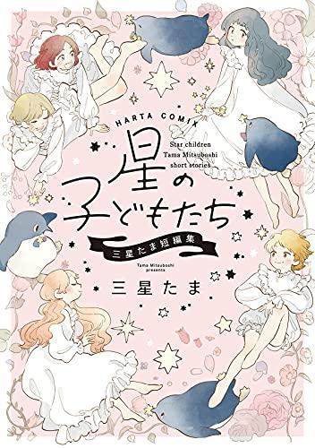 星の子どもたち 三星たま短編集 (ハルタコミックス)