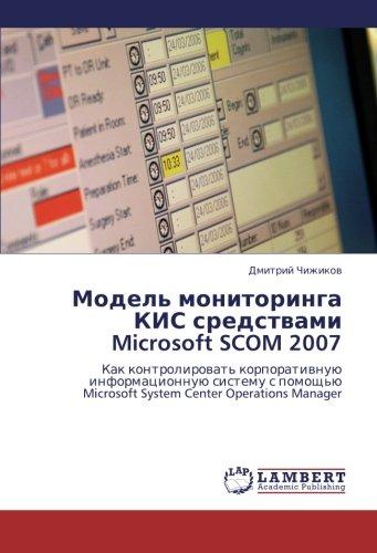 Model\' monitoringa KIS sredstvami Microsoft SCOM 2007: Kak kontrolirovat\' korporativnuyu informatsionnuyu sistemu s pomoshch\'yu Microsoft System Center Operations Manager