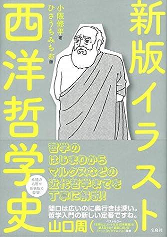 新版 イラスト西洋哲学史