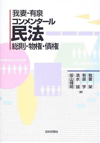我妻・有泉コンメンタール民法―総則・物権・債権