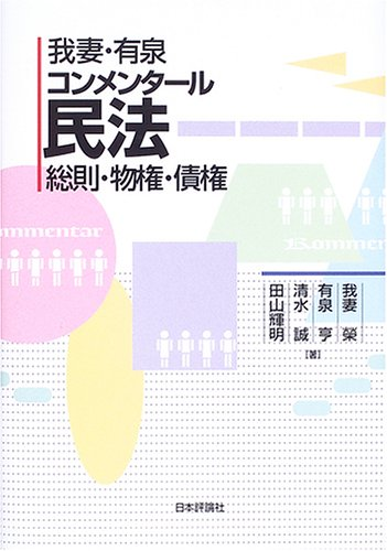 我妻・有泉コンメンタール民法―総則・物権・債権の詳細を見る
