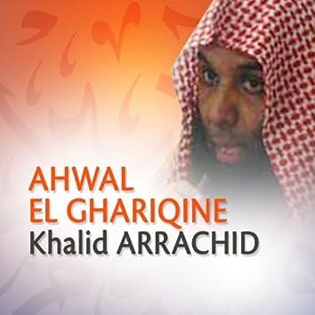 Ahwal el ghariqine (Quran - Coran - Islam)