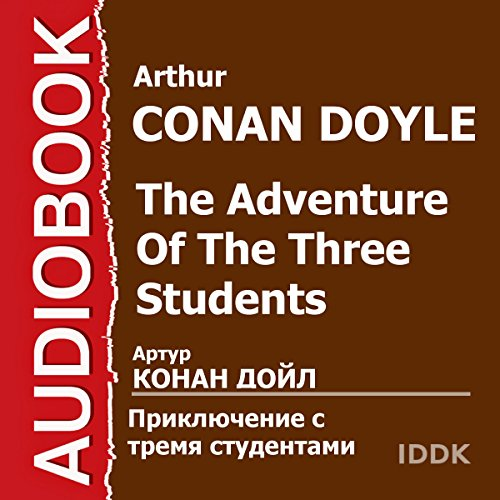 The Adventure of the Three Students [Russian Edition] audiobook cover art
