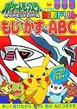 知育ドリル ポケットモンスターダイヤモンド・パール もじ・かず・ABC