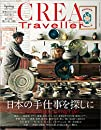 CREA Traveller 2021 Spring NO.65[雑誌]