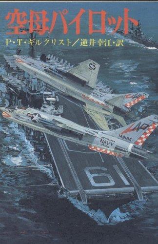 空母パイロット (新戦史シリーズ)