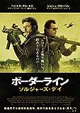 ボーダーライン:ソルジャーズ・デイ [Blu-ray]