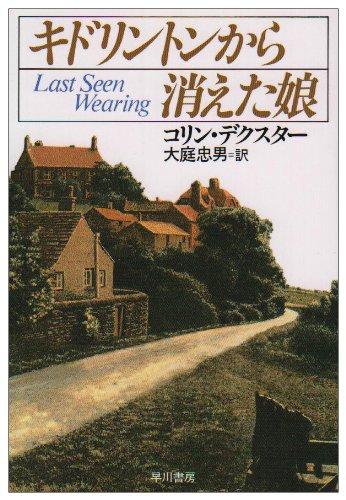 キドリントンから消えた娘 (ハヤカワ・ミステリ文庫)