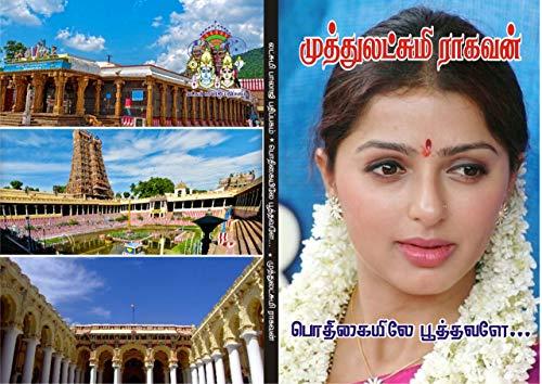 பொதிகையிலே பூத்தவளே...: pothikaiyilepooththavale (Tamil Edition) (Kindle Edition)