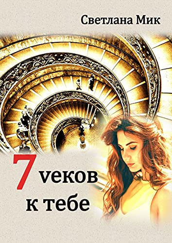 7vеков ктебе (Russian Edition)