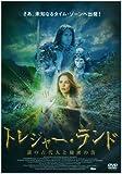トレジャー・ランド 謎の古代人と秘密の笛[PCBE-52623][DVD]