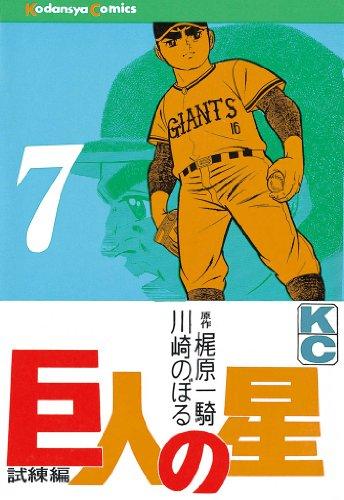 """""""巨人の星(7)"""