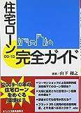 住宅ローン完全ガイド〈09‐10〉