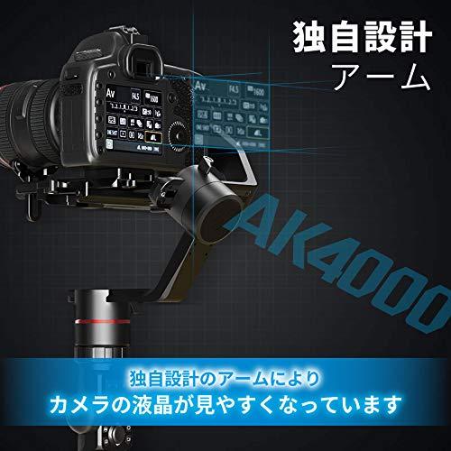 FeiyuTech『AK4000一眼レフジンバルカメラスタラビライザー』