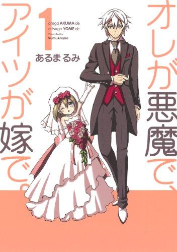 オレが悪魔で、アイツが嫁で。(1) (ガンガンコミックスONLINE)