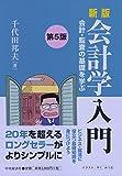 新版 会計学入門(第5版)