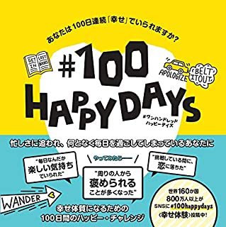 ♯100 HAPPY DAYS あなたは100日連続「幸せ」でいられますか?
