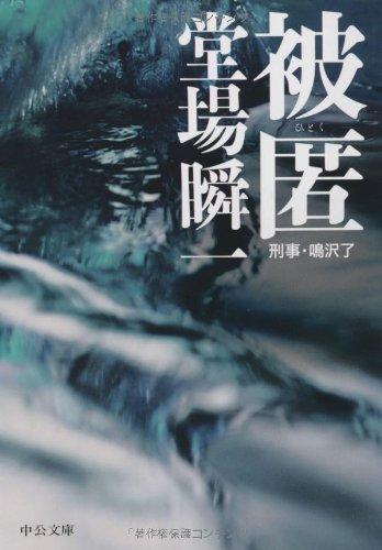 被匿―刑事・鳴沢了 (中公文庫)