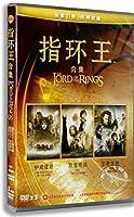 ロード・オブ・ザ・リングシリーズ 1~3三部作 中国正規版DVD
