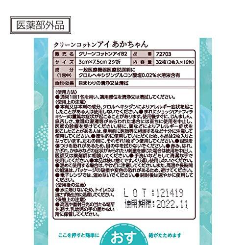 ダッコdacco単包滅菌済清浄綿クリーンコットンアイあかちゃん3cm×3.75cm(仕上がりサイズ)2ツ折2枚入16包