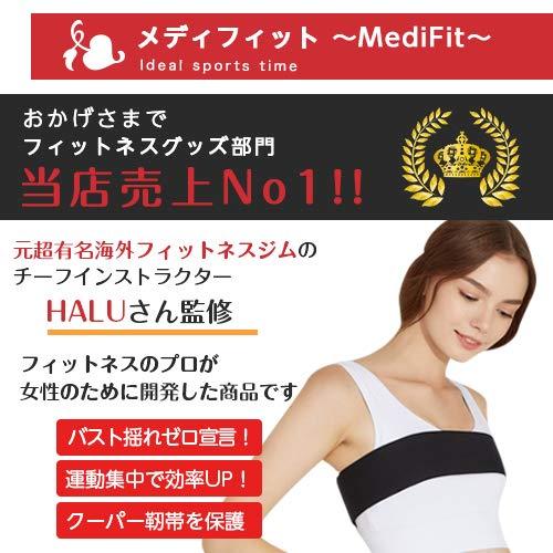 メディフィット~MediFit~胸揺れないスポーツブラバンド式スポブラバストサポートランジェリーストラップ(ブラック,L)