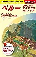 B23 地球の歩き方 ペルー ボリビア エクアドル コロンビア 2020~2021