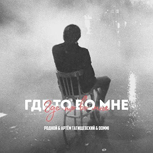 Родной, Артём Татищевский & Dommi