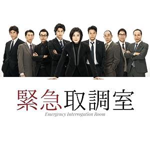 """緊急取調室 DVD-BOX"""""""