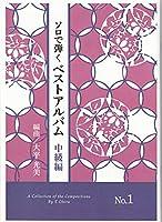 大平光美 箏曲 楽譜 ソロで弾く ベストアルバム 中級編 NO.1 (送料など込)