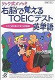 リック式メソッド 右脳で覚えるTOEIC英単語―スコア600をめざす1500単語 (講談社プラスアルファ文庫)