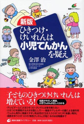 新版 ひきつけ・けいれんは小児てんかんを疑え (健康ライブラリー) - 金澤 治