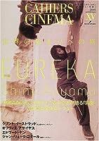 世界の始まりへの旅―特集EUREKA (カイエ・デュ・シネマ・ジャポン―映画の21世紀)