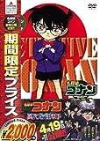 名探偵コナン PART17 Vol.3(期間限定スペシャルプライス盤)[DVD]