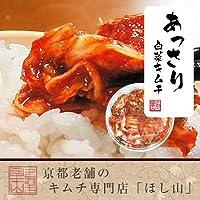 京都キムチのほし山 あっさり白菜キムチ切漬 180g カップ入り