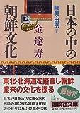 日本の中の朝鮮文化〈12〉陸奥・出羽ほか (講談社文庫)