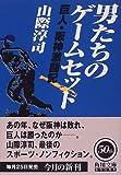 男たちのゲームセット―巨人・阪神激闘記 (角川文庫)