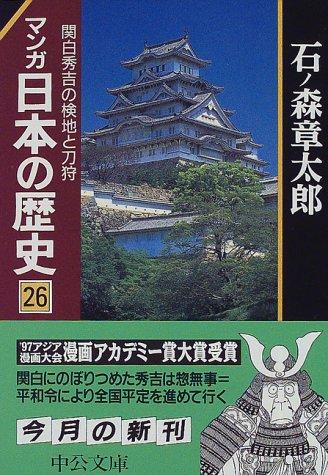 マンガ 日本の歴史〈26〉関白秀吉の検地と刀狩 (中公文庫)