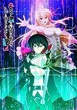 【Amazon.co.jp限定】TVアニメ「キミと僕の最後の戦場、あるいは世界が始まる聖戦」EDテーマ「氷の鳥籠」(メガジャケ付)