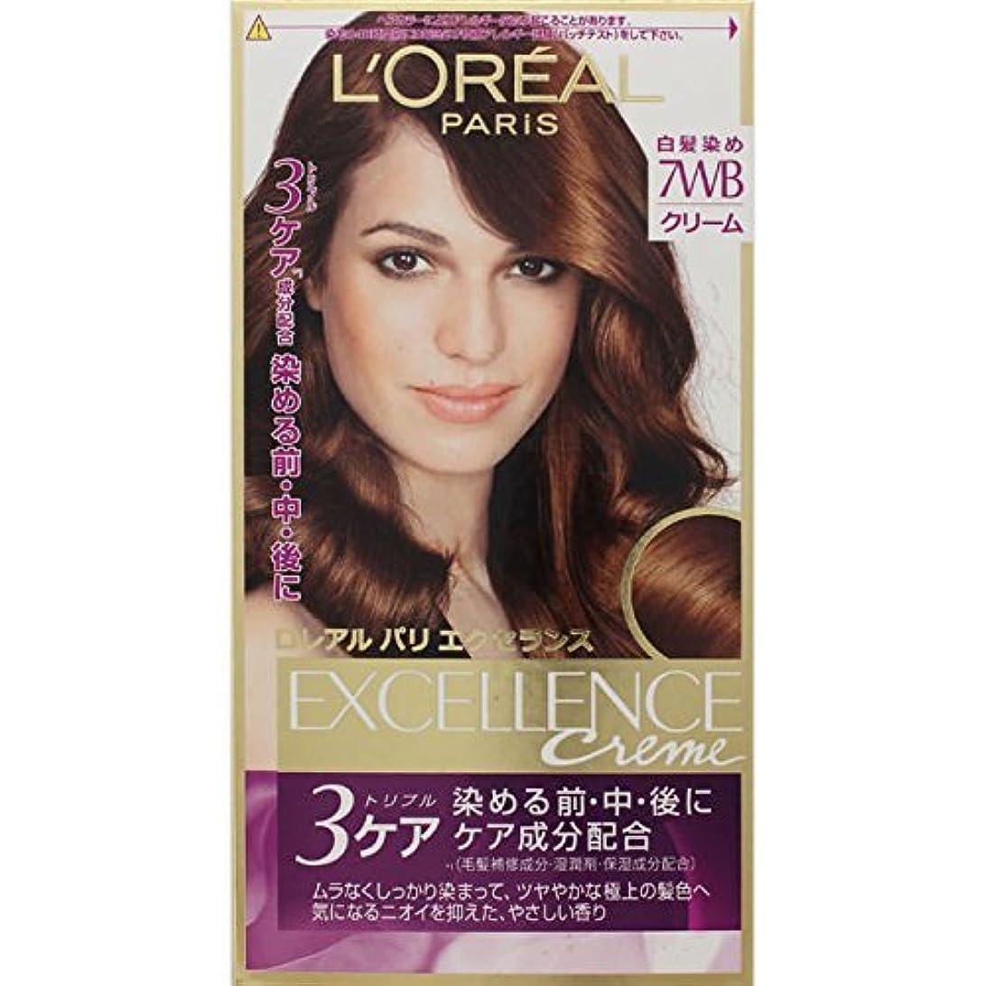 入浴勇気軽量ロレアル パリ ヘアカラー 白髪染め エクセランス N クリームタイプ 7WB ウォーム系の明るい栗色